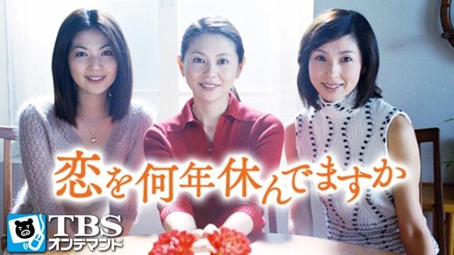 恋を何年休んでますか TBSオンデマンドを見逃した人必見!動画見放題サイトをまとめました。