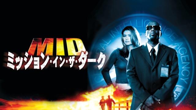 【アクション映画 おすすめ】MID ミッション・イン・ザ・ダーク