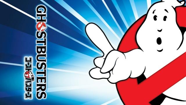 ゴーストバスターズは見ないべき?Twitter、インスタでの口コミと視聴可能な動画配信サービスまとめ。