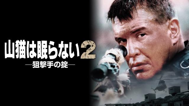 【アクション映画 おすすめ】山猫は眠らない2 狙撃手の掟