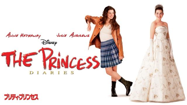 プリティ・プリンセスのTwitter、インスタでの口コミと動画見放題配信サービスまとめ。