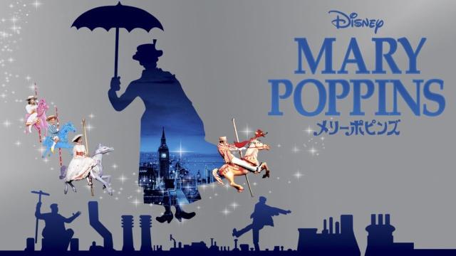 【おすすめ 洋画】メリーポピンズ