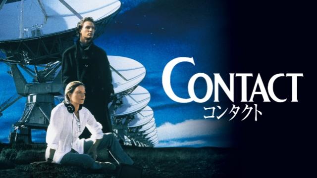 【SF映画 おすすめ】コンタクト