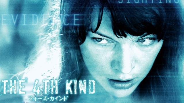 【おすすめ 洋画】THE 4TH KIND フォース・カインド