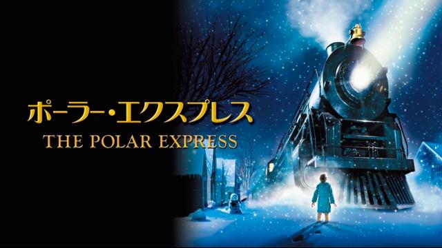 【アニメ 映画 おすすめ】ポーラー・エクスプレス