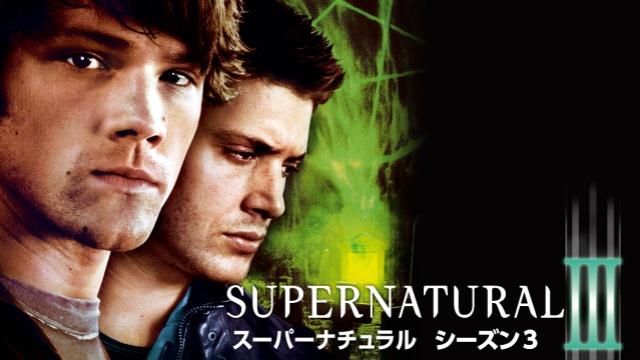 【アクション映画 おすすめ】SUPERNATURAL/スーパーナチュラル シーズン3