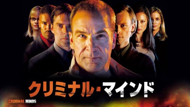 【ディズニー 映画 一覧】クリミナル・マインド/FBI vs. 異常犯罪 シーズン1