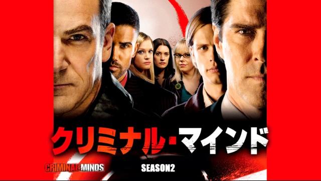 【ディズニー 映画 一覧】クリミナル・マインド/FBI vs. 異常犯罪 シーズン2