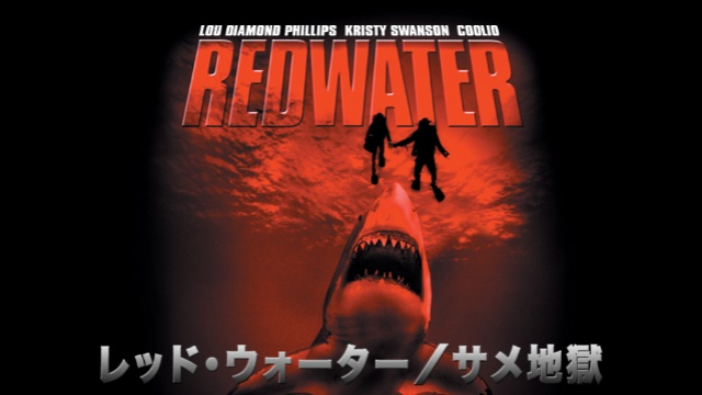 レッド・ウォーター サメ地獄のTwitterでの口コミと視聴可能な動画配信サービスまとめ。