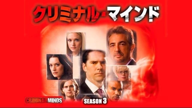 【ディズニー 映画 一覧】クリミナル・マインド/FBI vs. 異常犯罪 シーズン3