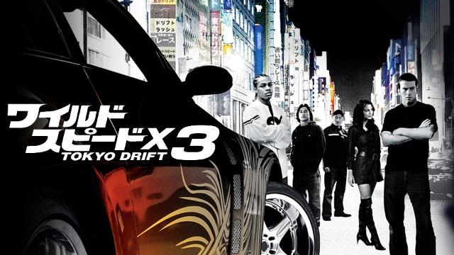 ワイルド・スピードX3 TOKYO DRIFTを見逃した人必見!やらせなしの口コミと動画見放題サイトをまとめました。