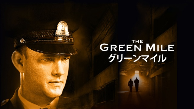 グリーンマイルは見るべき?見ないべき?SNSの口コミと視聴可能な動画配信サービスまとめ。