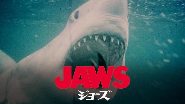 【おすすめ 洋画】JAWS・ジョーズ