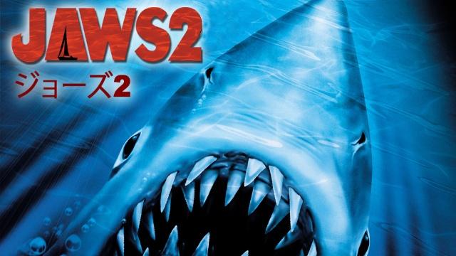 【おすすめ 洋画】JAWS2