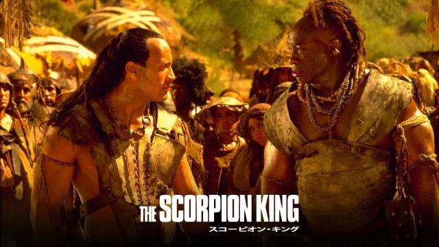 スコーピオン・キングは見るべき?見ないべき?やらせなしの口コミと視聴可能な動画見放題サイトまとめ。