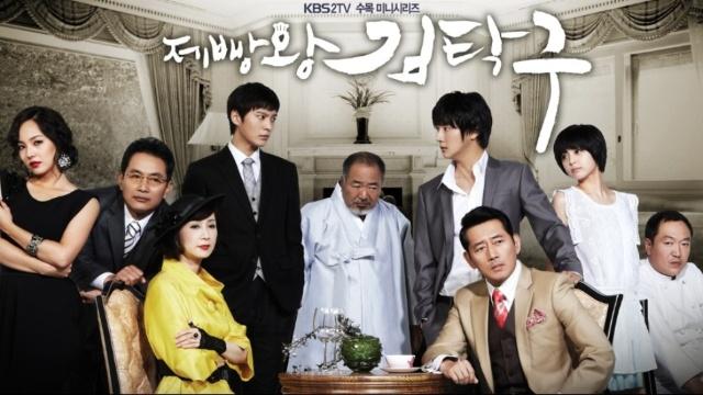 【ヒューマン 映画】製パン王キム・タック