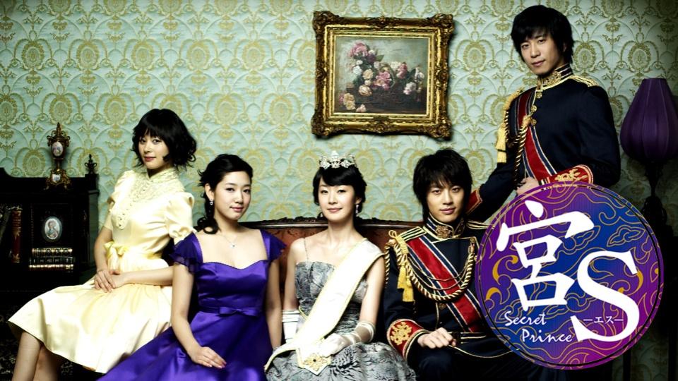 宮S ~Secret Prince|動画を見るならdTV -公式サイト