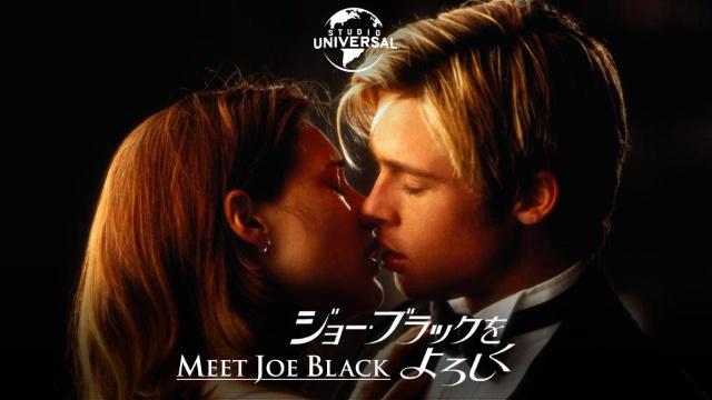 【おすすめ 洋画】ジョー・ブラックをよろしく