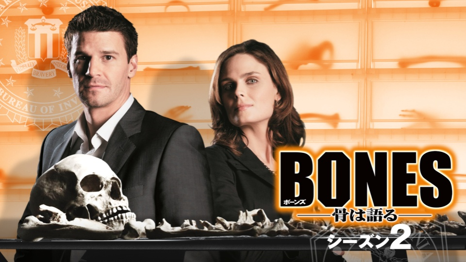 ドラマ ボーンズ 海外 海外ドラマ「BONES