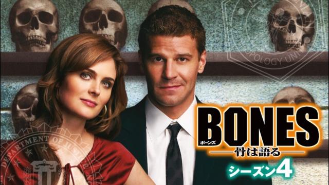 【ディズニー 映画 一覧】BONES – 骨は語る – シーズン4