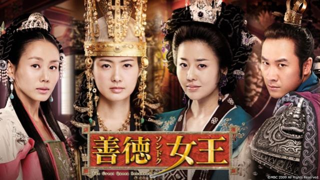 【セクシー 映画】善徳女王