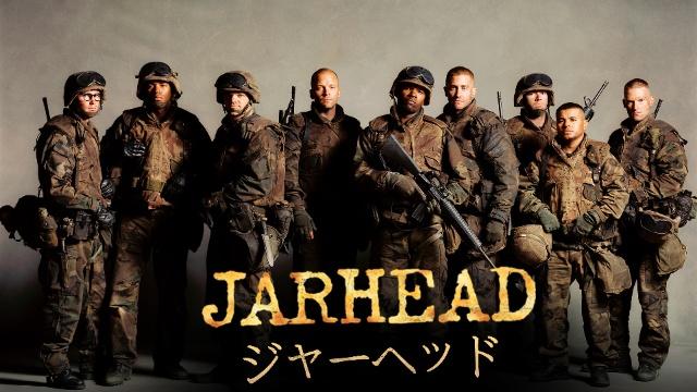 【おすすめ 洋画】ジャーヘッド