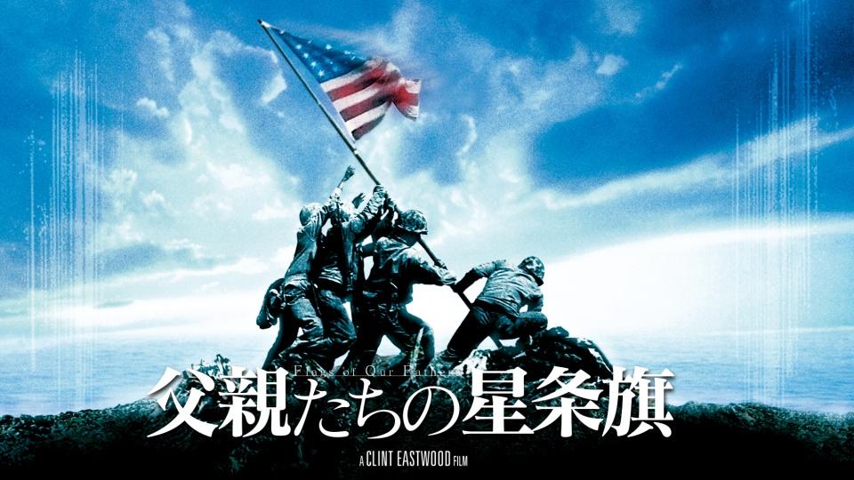 父親 たち の 星条旗 あらすじ 映画『父親たちの星条旗』内容と感想 1枚の写真で英雄にされた若者達の苦悩と現実
