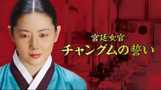 【ヒューマン 映画】宮廷女官 チャングムの誓い