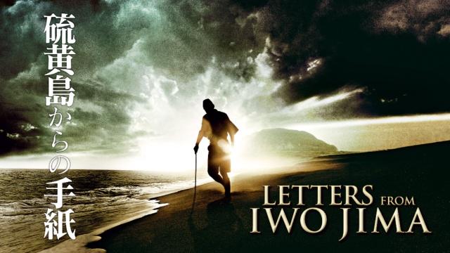 硫黄島からの手紙を見逃した人必見!やらせなしの口コミと視聴可能な動画見放題サイトまとめ。