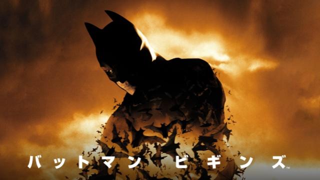 【SF映画 おすすめ】バットマン ビギンズ