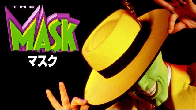 【アクション映画 おすすめ】マスク