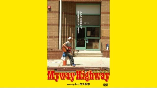 Myway Highwayは見るべき?見ないべき?動画見放題サイトをまとめました。