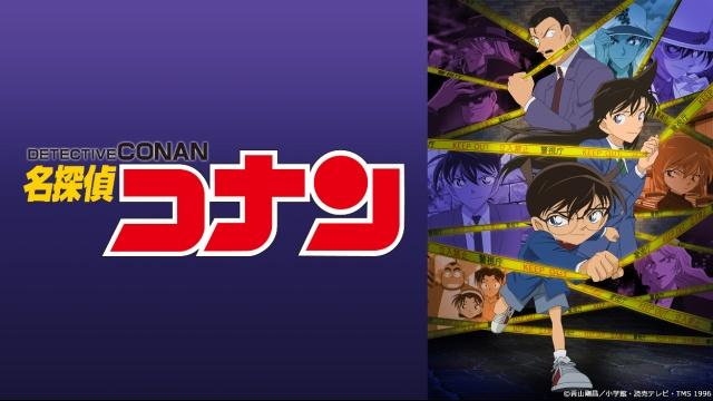 【TVアニメ】名探偵コナン
