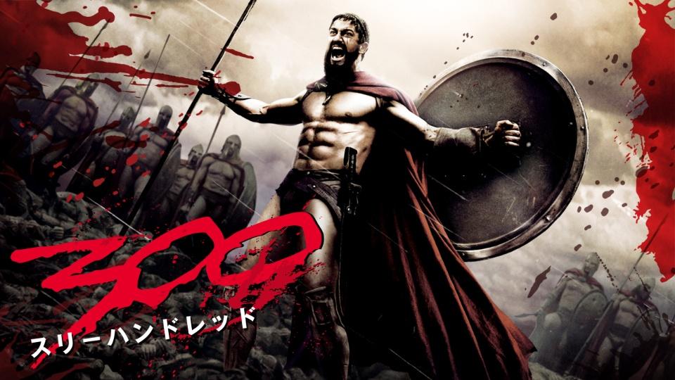 300 <スリーハンドレッド>|動画を見るならdTV -公式サイト