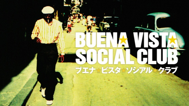 ブエナ・ビスタ・ソシアル・クラブは見ないべき?Twitter、インスタでの口コミと視聴可能な動画配信サービスまとめ。