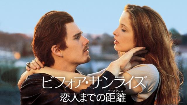 【おすすめ 洋画】ビフォア・サンライズ 恋人までの距離(ディスタンス)