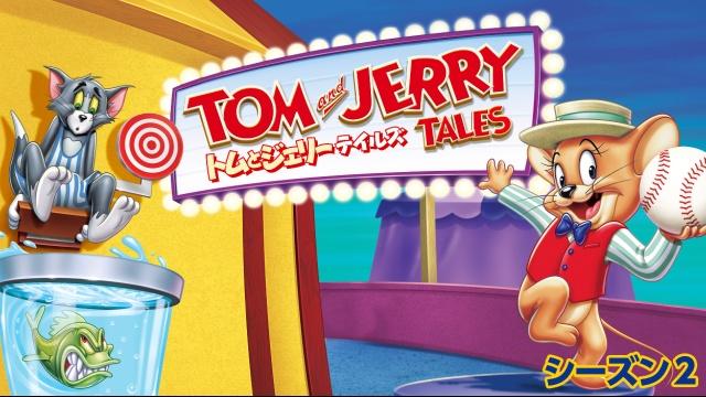 トムとジェリー テイルズ シーズン2は見ないべき?視聴可能な動画見放題サイトまとめ。