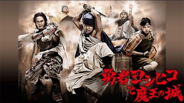 勇者ヨシヒコと魔王の城は見るべき?見ないべき?視聴可能な動画見放題サイトまとめ。