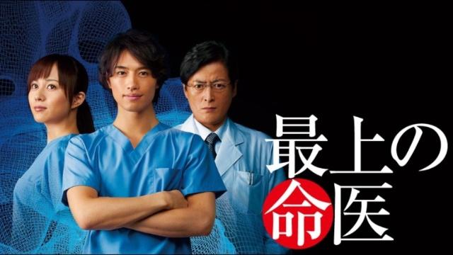 【ヒューマン 映画】最上の命医