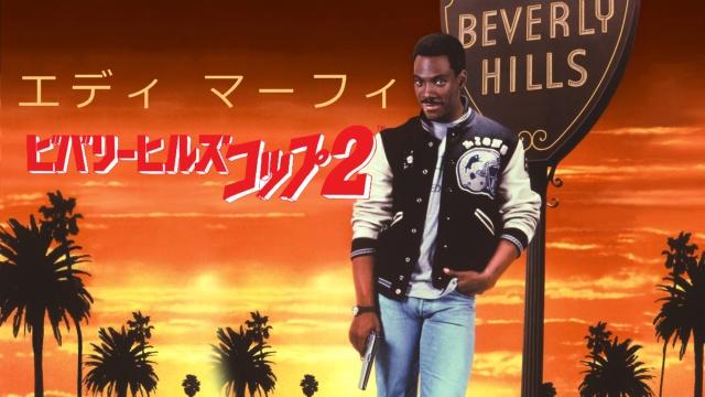 【アクション映画 おすすめ】ビバリーヒルズ・コップ 2