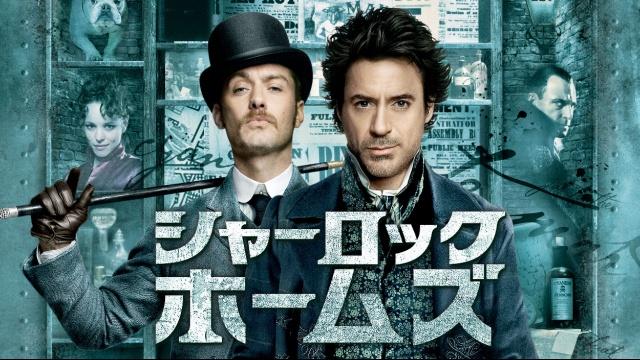 【アクション映画 おすすめ】シャーロック・ホームズ