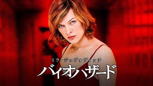 【SF映画 おすすめ】バイオハザード