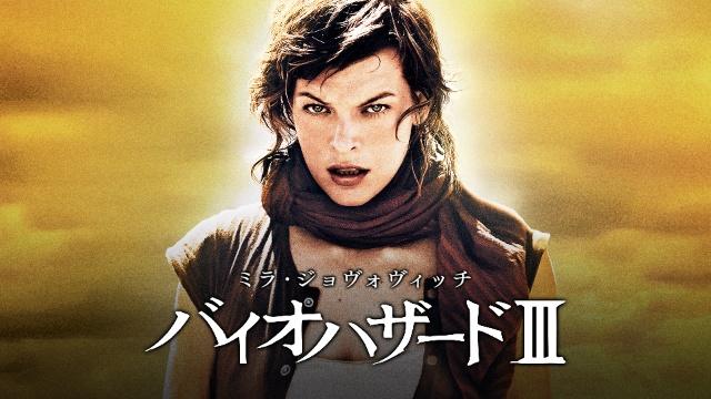 【SF映画 おすすめ】バイオハザードIII