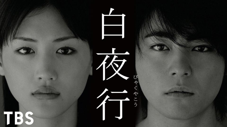 白夜行【TBSオンデマンド】 第...