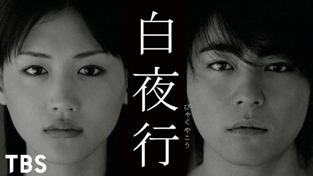 【国内ドラマ無料視聴】白夜行