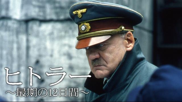 ヒトラー 最期の12日間は見ないべき?Twitter、インスタでの口コミと視聴可能な動画見放題サイトまとめ。