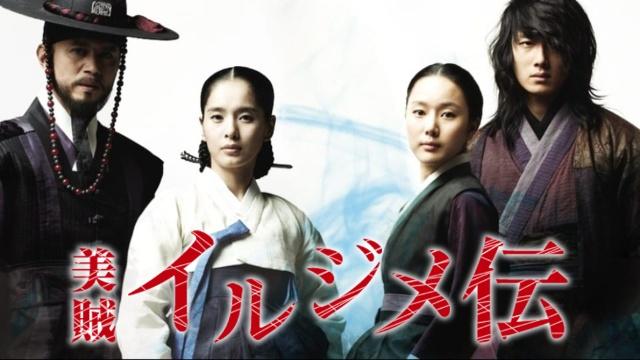 【アクション映画 おすすめ】美賊イルジメ伝