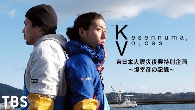 Kesennuma,Voices. 東日本大震災復興特別企画 堤幸彦の記録を見逃した人必見 視聴可能な動画見放題サイトまとめ。