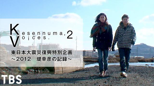Kesennuma,Voices.2 東日本大震災復興特別企画 2012 堤幸彦の記録を見逃した人必見 動画見放題配信サービスまとめ。