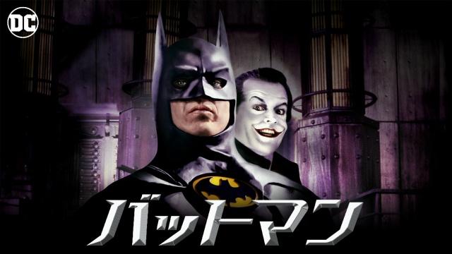 【アクション映画 おすすめ】バットマン